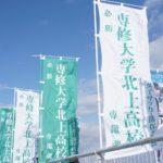 保護中: 全日本高等学校選手権大会